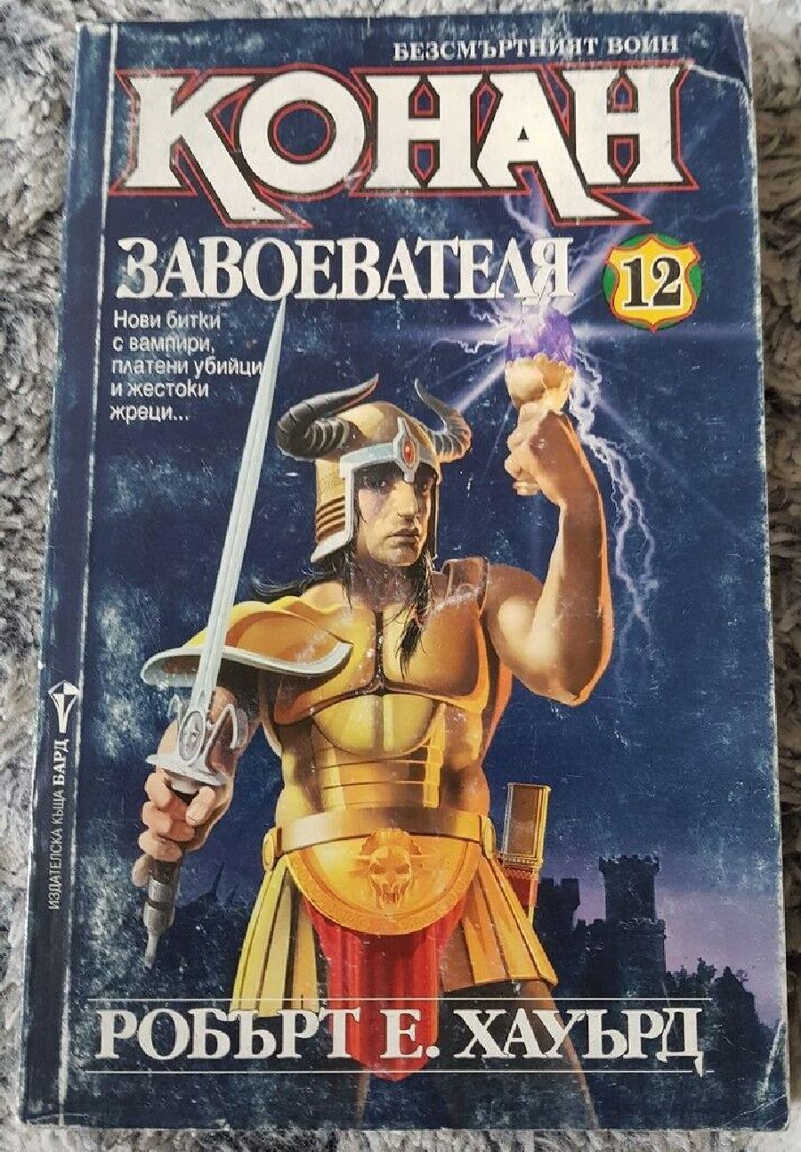 Conan the Babushka